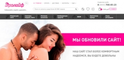 Сайт магазина эролайф фото 428-651